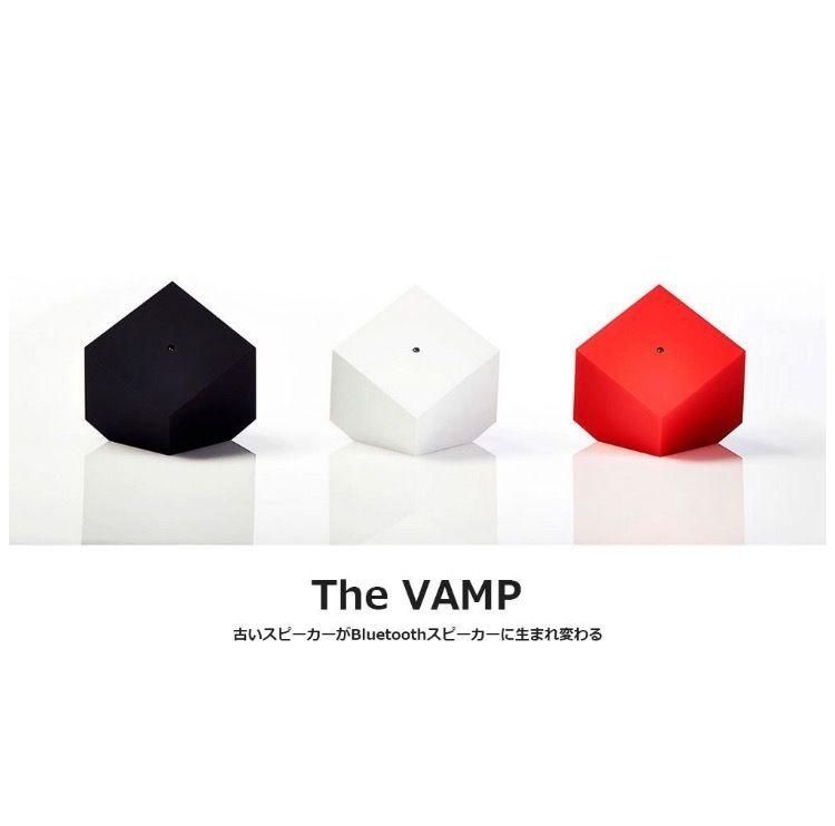 The VAMP 捨てようと思った 古いスピーカー が Bluetooth スピーカー に生まれ変わる