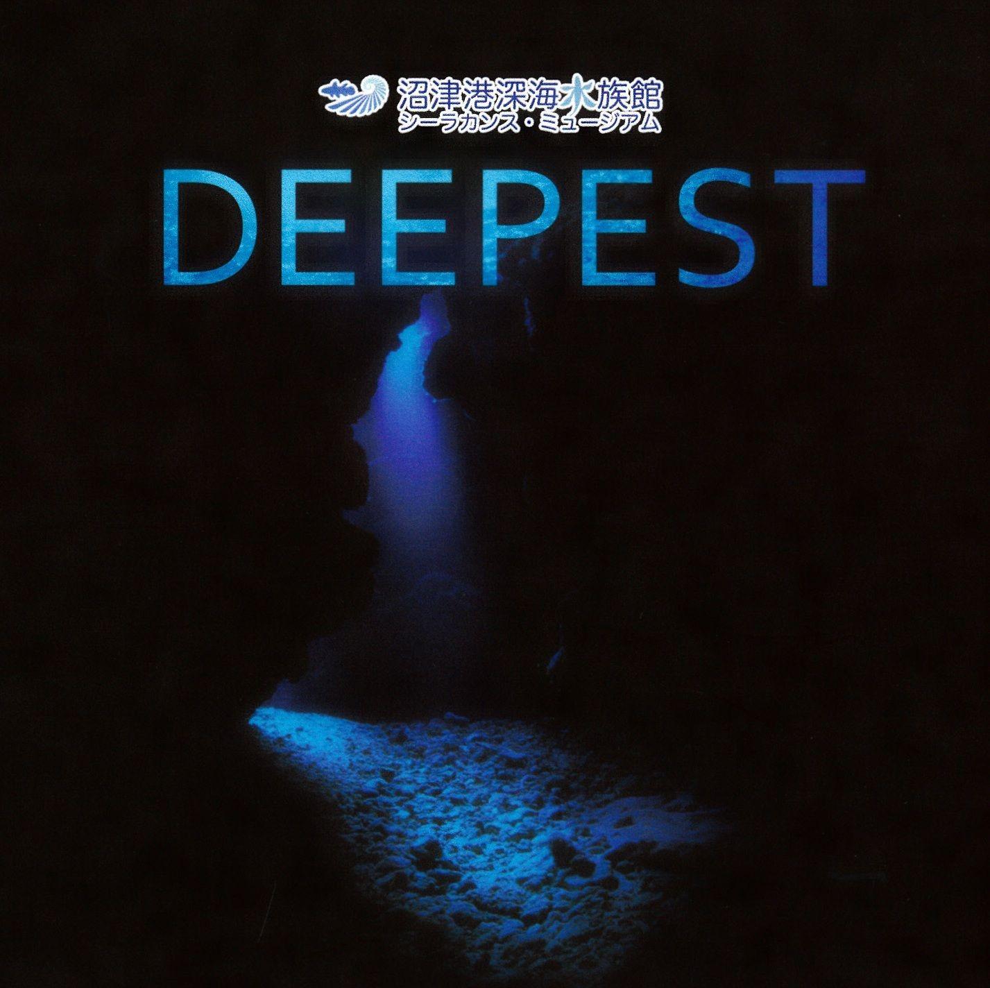 沼津港深海水族館オフィシャルCD「DEEPEST」