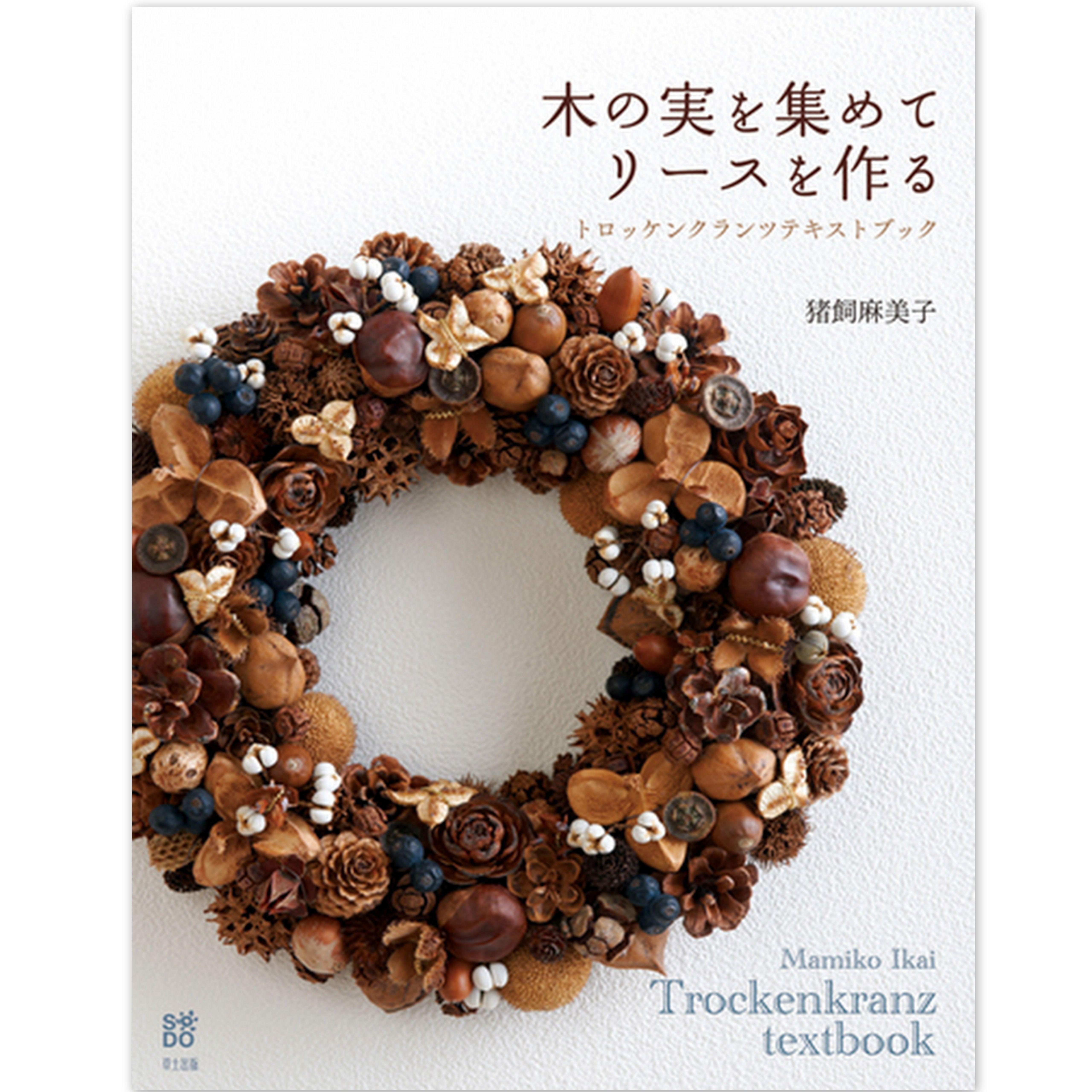 【送料無料】トロッケンクランツの本「木の実を集めてリースを作る」