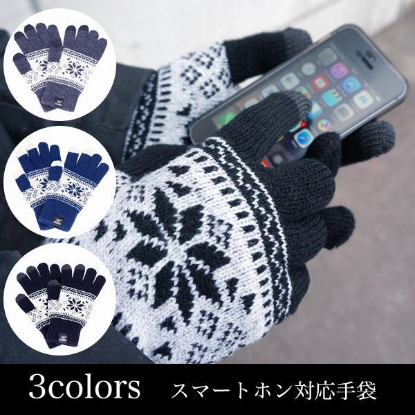 スマホ スマートフォン iPhone iPad iPadmini 対応 手袋 冬物 毛織 メンズ グローブ 雪柄