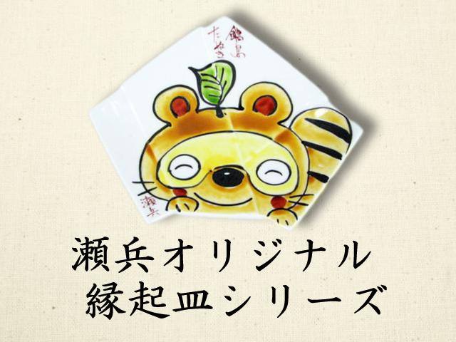 瀬兵オリジナル縁起皿【鍋島絵皿シリーズ】