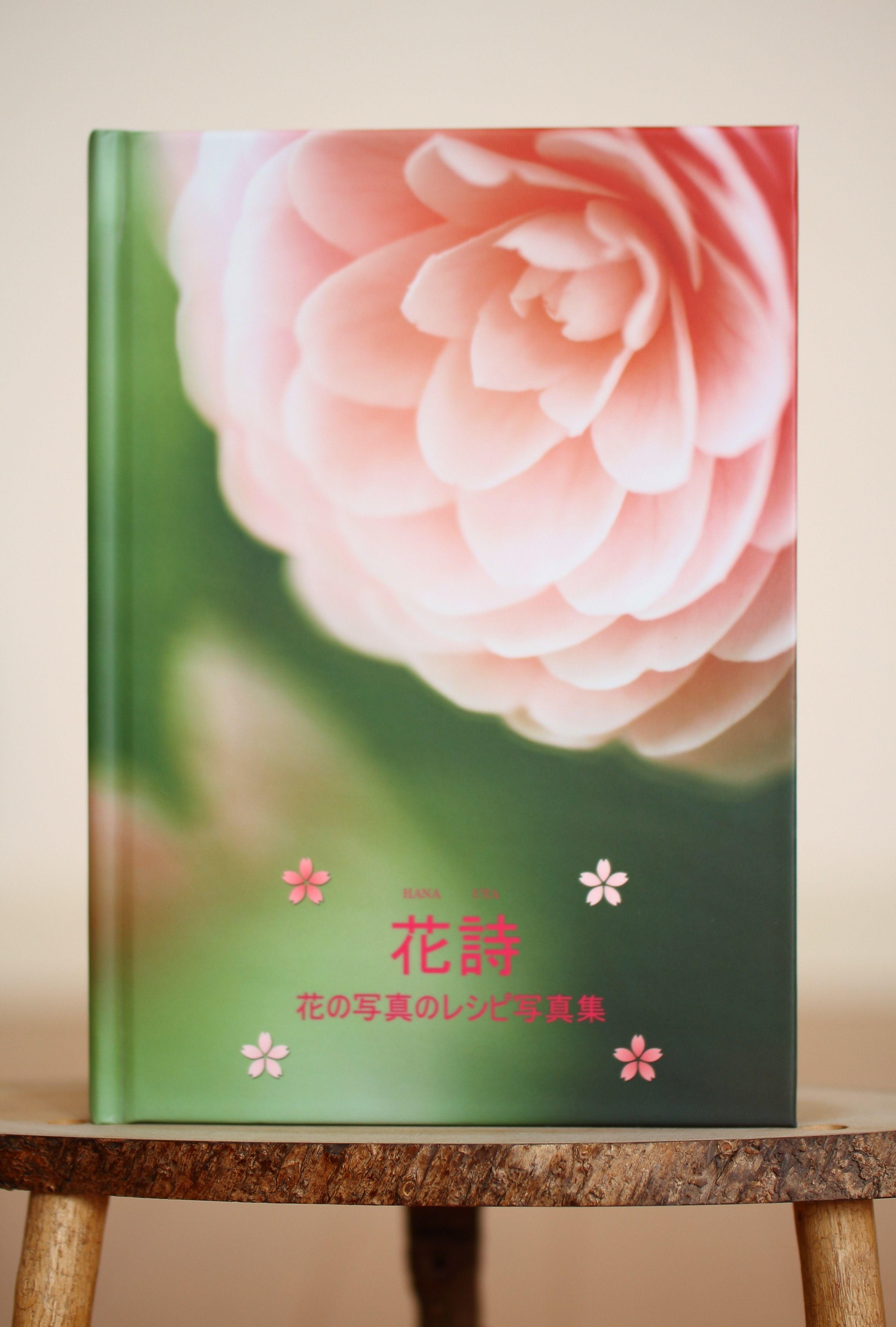 花の写真のレシピ写真集「花詩」