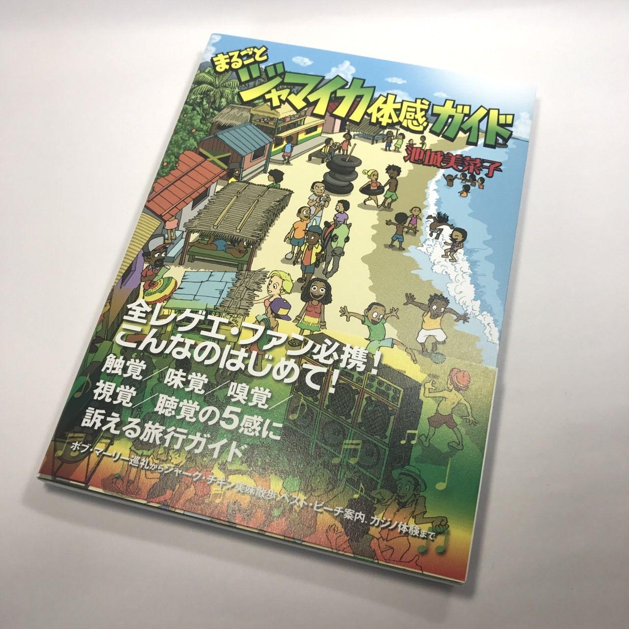 池城美菜子「まるごとジャマイカ体感ガイド 」BOOK