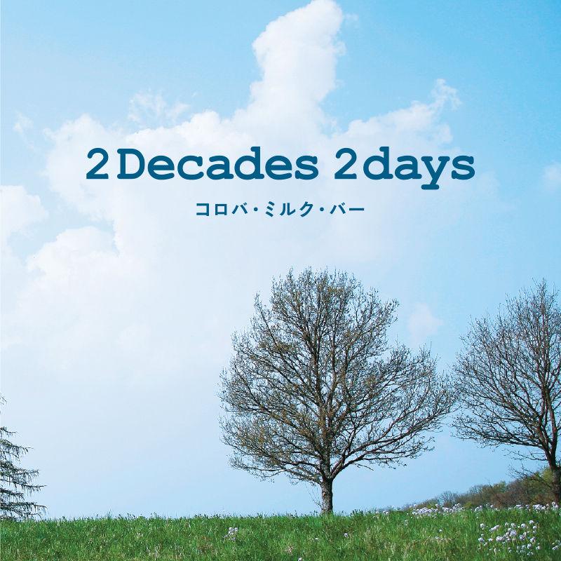 コロバ・ミルク・バー/2Decades 2days