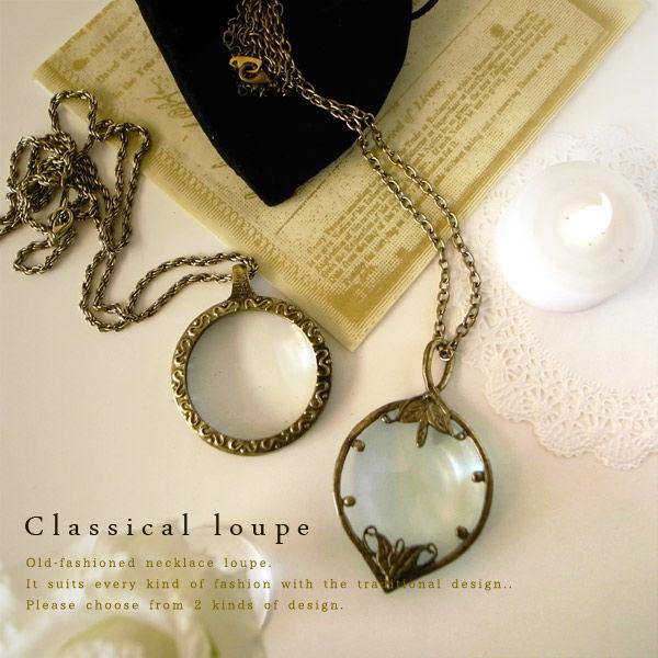 アンティーク風 の ルーペ のネックレス(デザイン2種類)