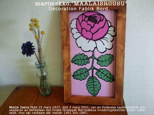 マリメッコ ファブリックボードッドフレーム MAALAISRUUSU(マーライスルース/田舎のバラ)マリメッコ ファブリックボードッドフレーム MAALAISRUUSU(マーライスルース/田舎のバラ)