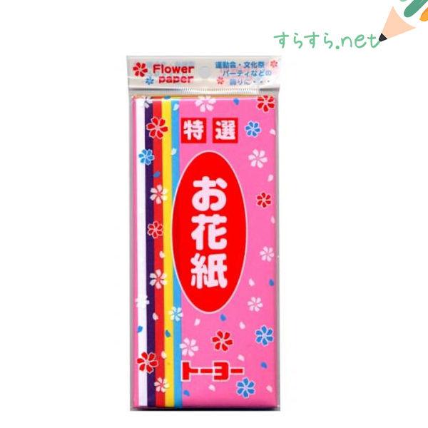 お花紙6色パック(65枚入り)