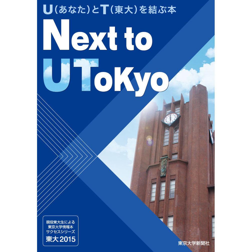 東大情報本 東大2015 Next to UTokyo