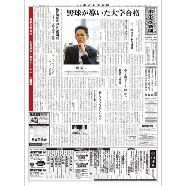 2014年9月9日号 受験生特集号