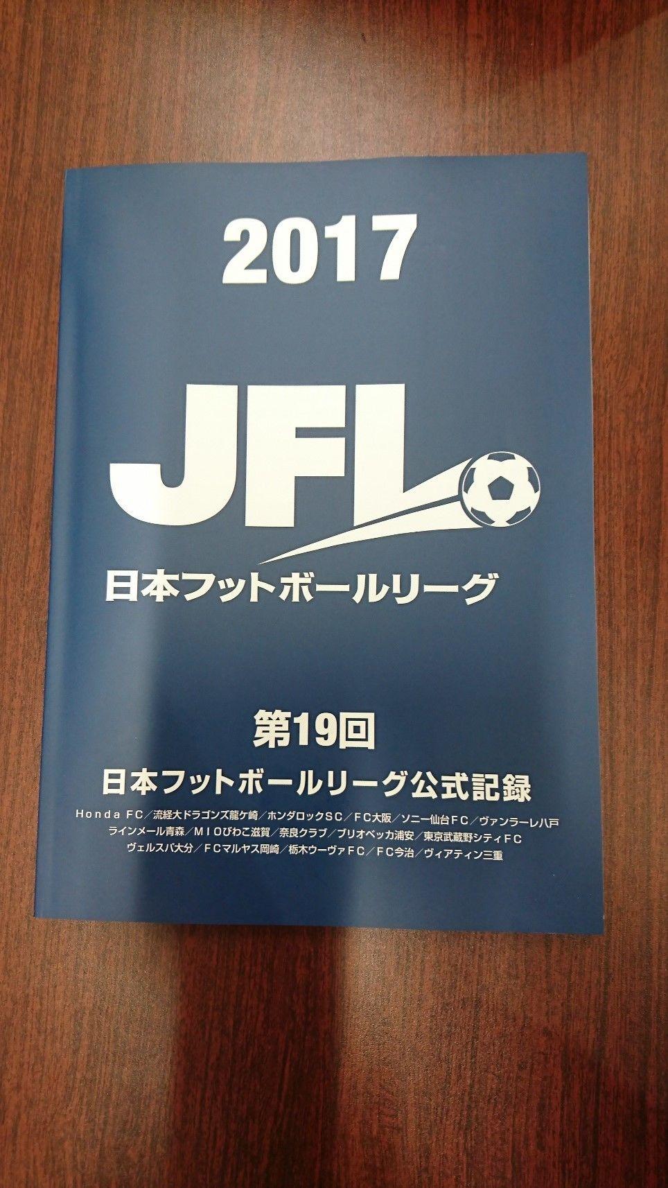 第19回日本フットボールリーグ公式記録集