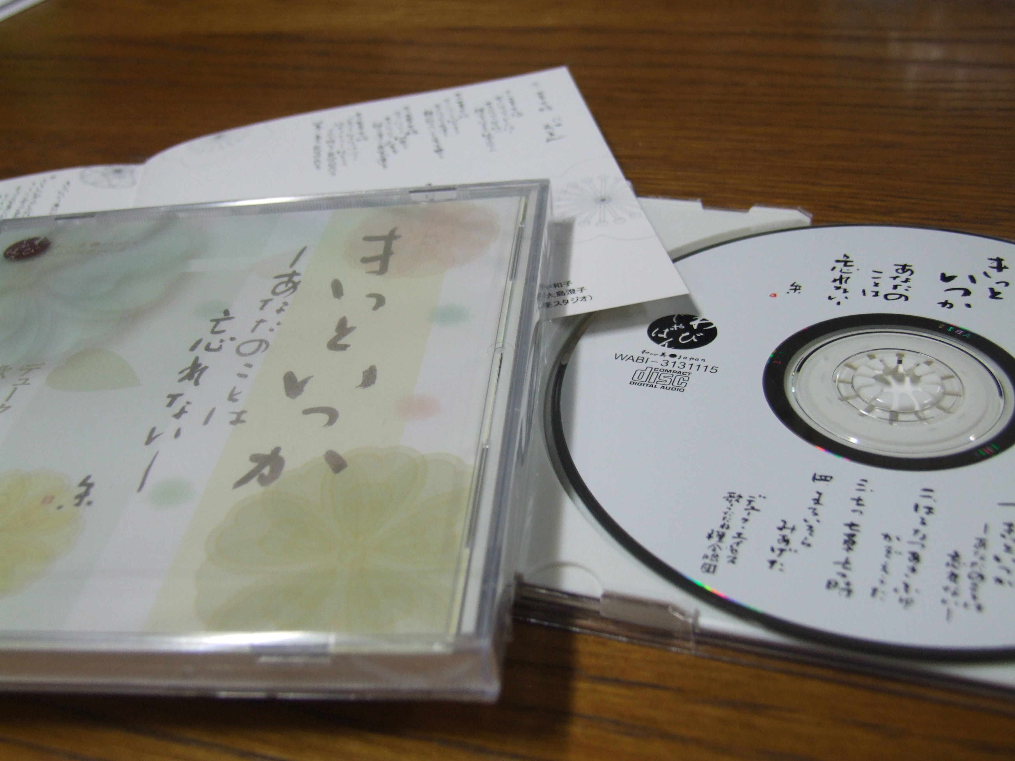 オリジナルCD「きっといつか ~あなたのことは忘れない~」