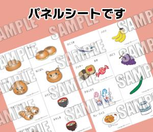 パネルシート★『おんぷ各種食べ物シリーズパネルシート』