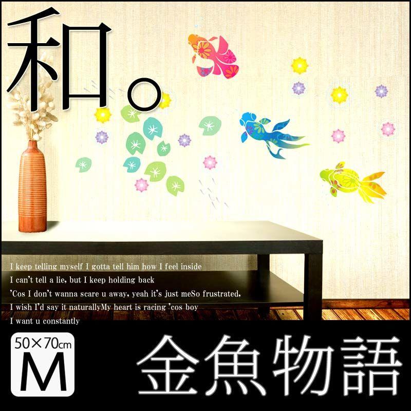 【金魚物語】50×70cm和風ウォールステッカー 夏 Summer Japanese WallStickers Japanesewallstickers(w0186)