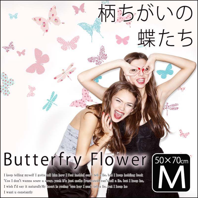 【バタフライフラワー】ウォールステッカー50×70cm 蝶 花