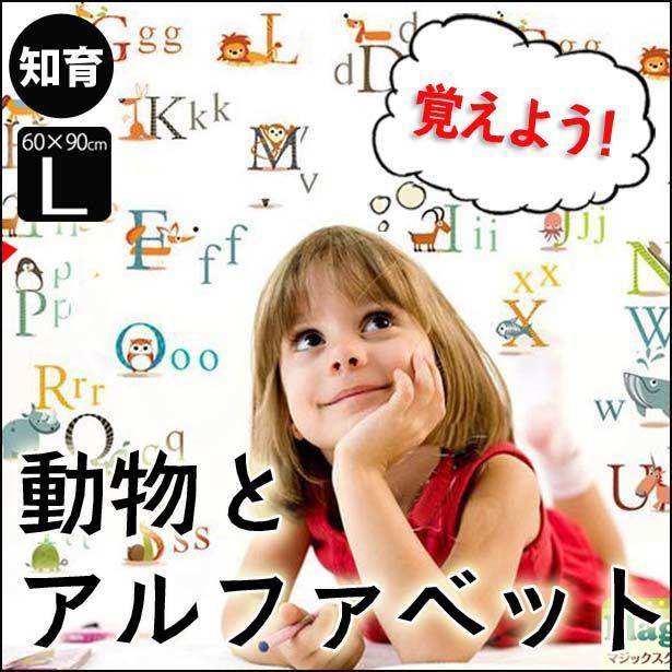 【動物とアルファベット】ウォールステッカー60×90cm