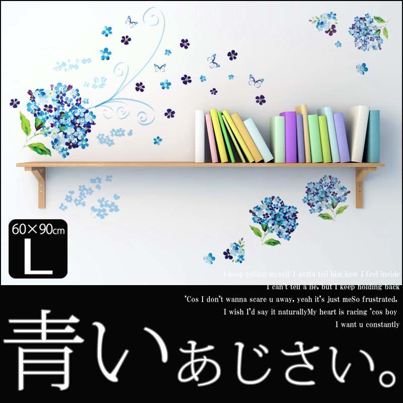 【青いあじさい】60×90cm ウォールステッカー 梅雨 紫陽花 ハイドレンジア(w0117)