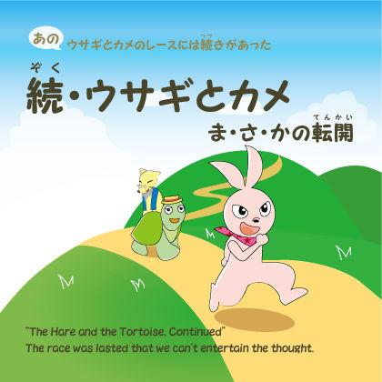 「続・ウサギとカメ」The Hare  and the Tortoise, Continud10冊