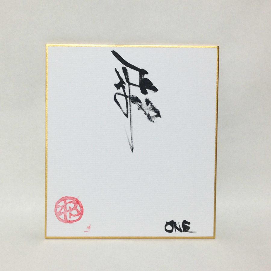 『飛』 色紙(小)