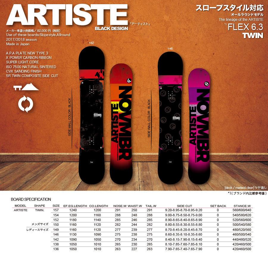 入荷完了※即発送可能 2017-2018 NOVEMBER ノベンバー スノーボード ARTISTE アーティスト