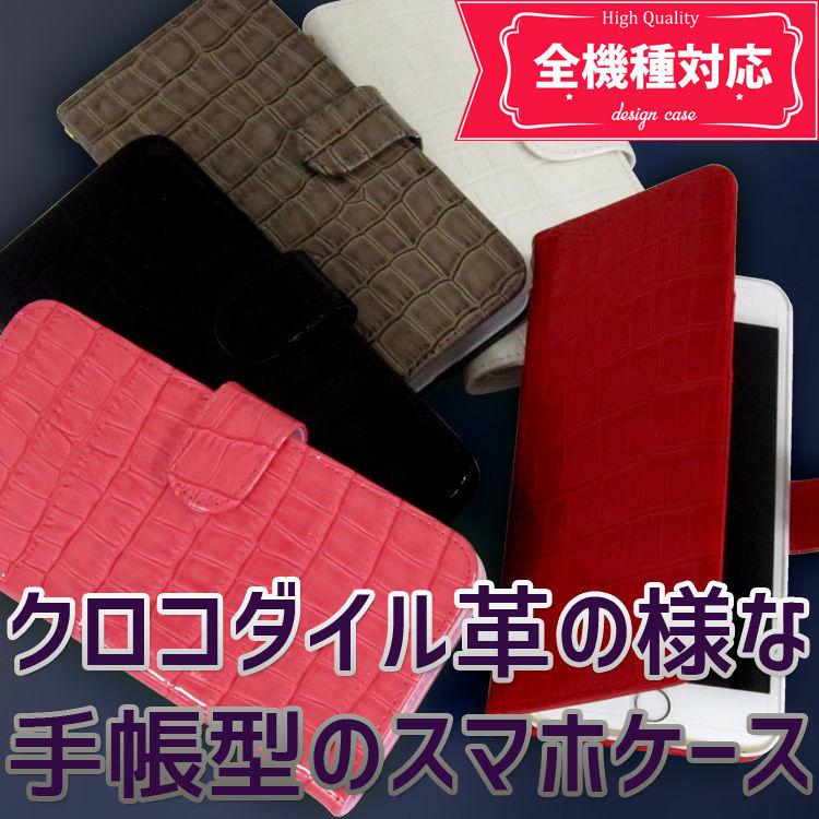 スマホケース iPhoneケース 手帳型 全機種対応 クロコダイル  スマートフォン
