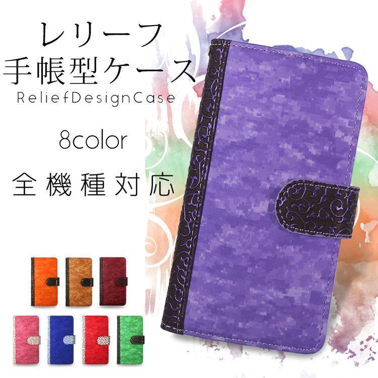 スマホケース iPhoneケース 手帳型 全機種対応 レリーフ  スマートフォン