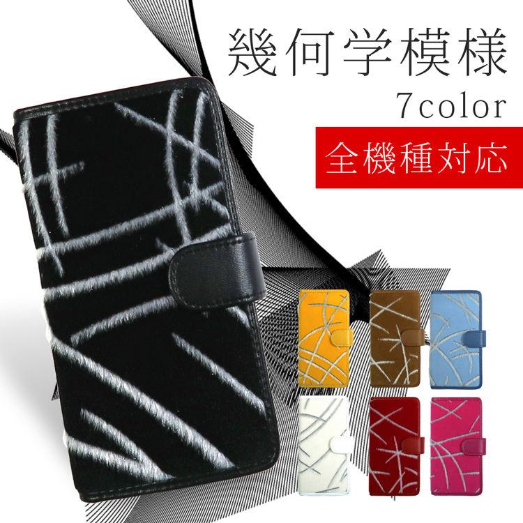 スマホケース iPhoneケース 手帳型 全機種対応 幾何学模様  スマートフォン