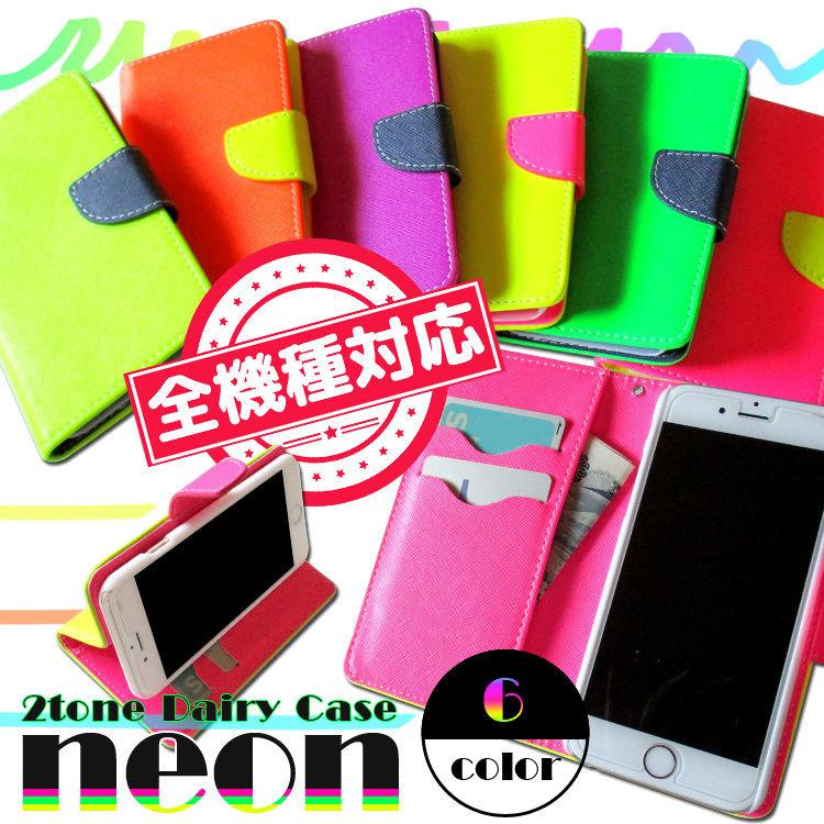 スマホケース iPhoneケース 手帳型 全機種対応 ネオン2トーン  スマートフォン