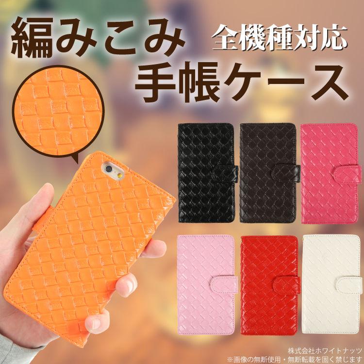 スマホケース iPhoneケース 手帳型 全機種対応 amiami  スマートフォン