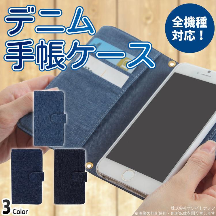 スマホケース iPhoneケース 手帳型 全機種対応 デニム  スマートフォン