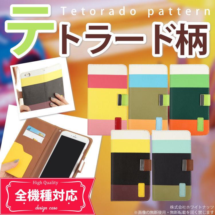 スマホケース iPhoneケース 手帳型 全機種対応 テトラード  スマートフォン