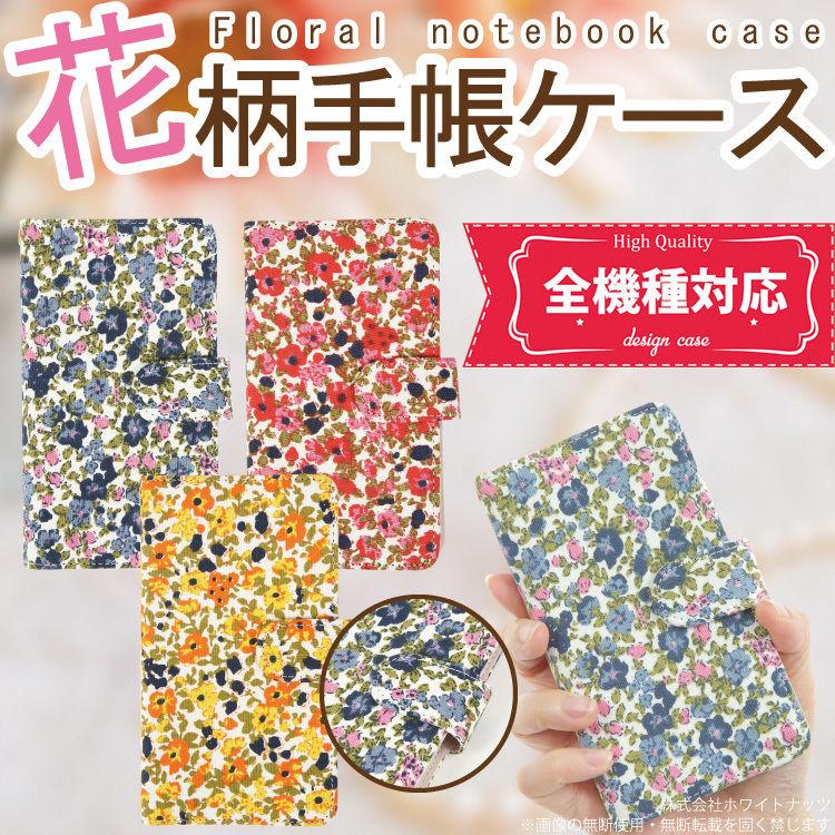 スマホケース iPhoneケース 手帳型 全機種対応 花柄  スマートフォン