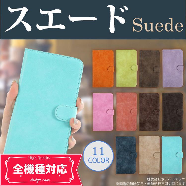 スマホケース iPhoneケース 手帳型 全機種対応 スェード  スマートフォン
