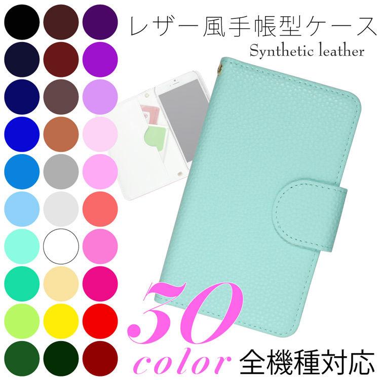 スマホケース iPhoneケース 手帳型 全機種対応 レザー風  スマートフォン