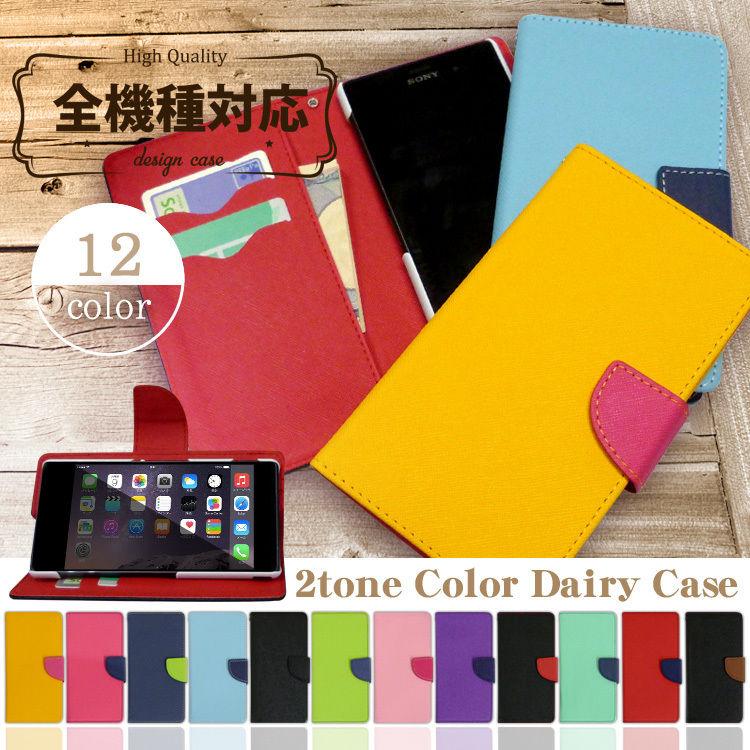 スマホケース iPhoneケース 手帳型 全機種対応 2トーン  スマートフォン