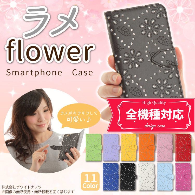 スマホケース iPhoneケース 手帳型 全機種対応  ラメフラワー スマートフォン