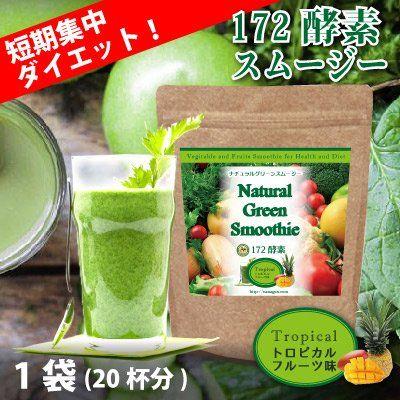 グリーンスムージー(トロピカルフルーツ味)