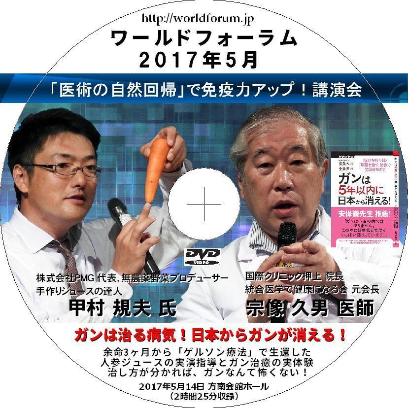 【DVD】宗像久男医師x甲村規夫氏「医術の自然回帰」で免疫力アップ!講演会ワールドフォーラム 2017年5月