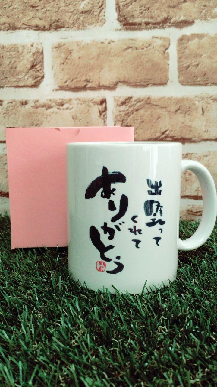 WEB限定商品!ポエムマグカップ【出逢ってくれてありがとう】大切な人に渡したい!!?