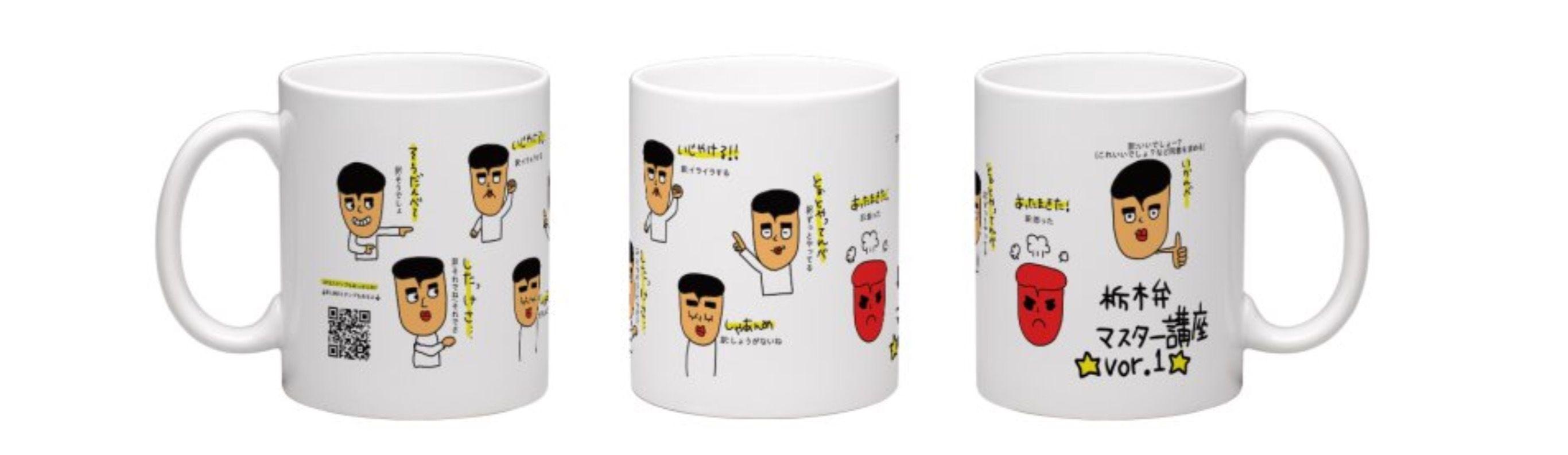 栃木弁講座マグカップ(訳付き)