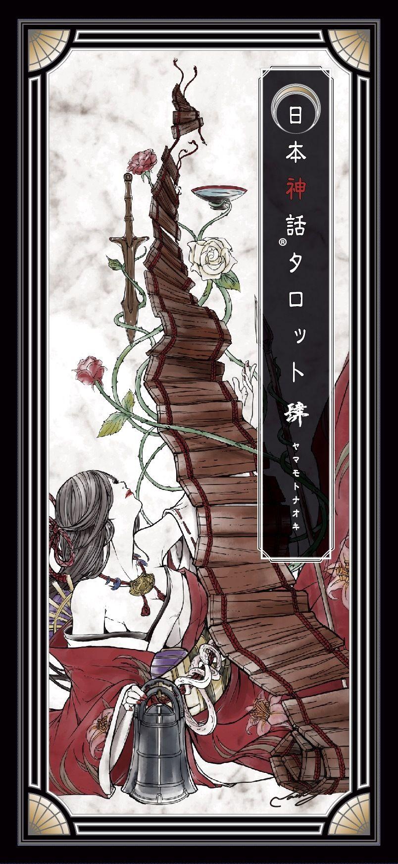 日本神話タロット第肆版(4版)