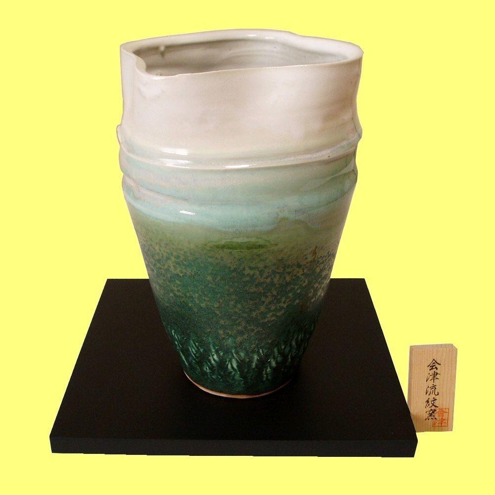 会津本郷焼 (流紋焼1)