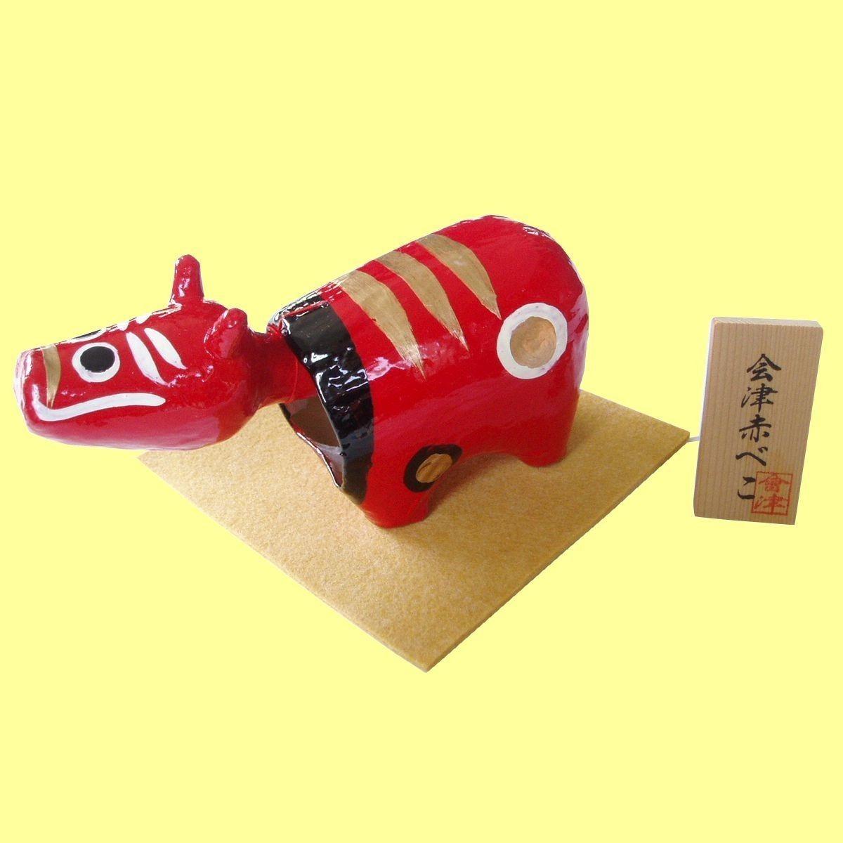 会津赤べこ(小型)