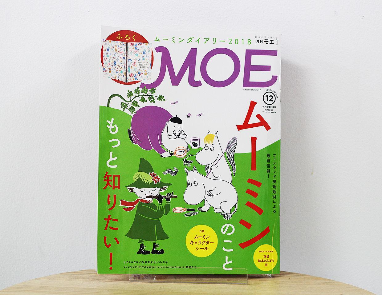 月刊MOE 2017年12月号