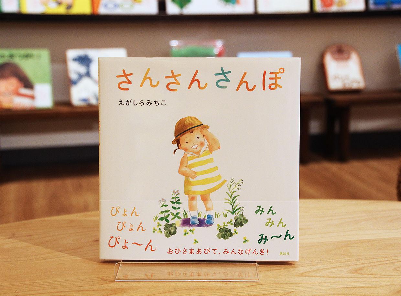 【えがしらみちこさんサイン本】さんさんさんぽ(オリジナルポストカード付)