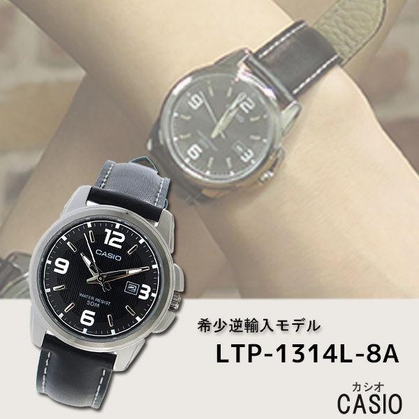 【希少逆輸入モデル】 カシオ CASIO クオーツ レディース 腕時計 LTP-1314L-8AVDF メタルグレー