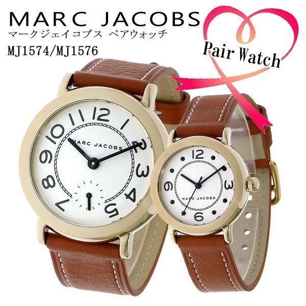 【ペアウォッチ】マーク ジェイコブス MARC JACOBS ライリー RILEY 腕時計 MJ1576 MJ1574 ブラウン