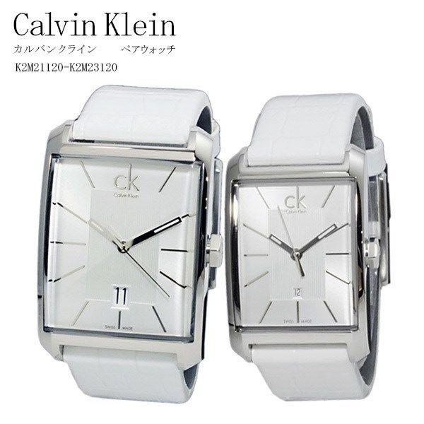 カルバン クライン ウィンドウ クオーツ ペアウォッチ 腕時計 K2M21120-K2M23120