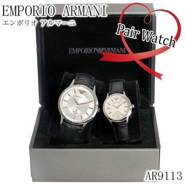 エンポリオ アルマーニ EMPORIO ARMANI ペアウォッチ クオーツ 腕時計 AR9113 シルバー シェル
