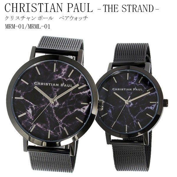 【ペアウォッチ】 クリスチャンポール CHRISTIAN PAUL ブラックマーブル文字盤 ブラック メッシュバンド STRAND MRM-01/MRML-01
