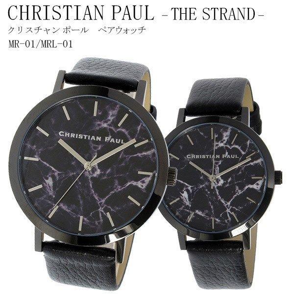 【ペアウォッチ】 クリスチャンポール CHRISTIAN PAUL ブラックマーブル文字盤 ブラック レザーバンド STRAND MR-01/MRL-01